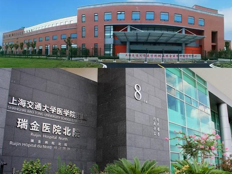 上海瑞金医院质子中心