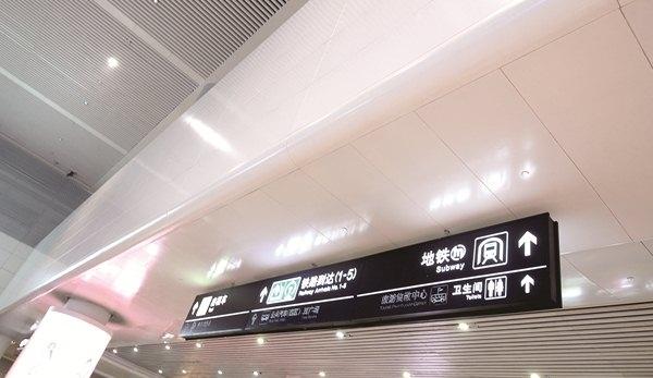上海长沙磁悬浮站